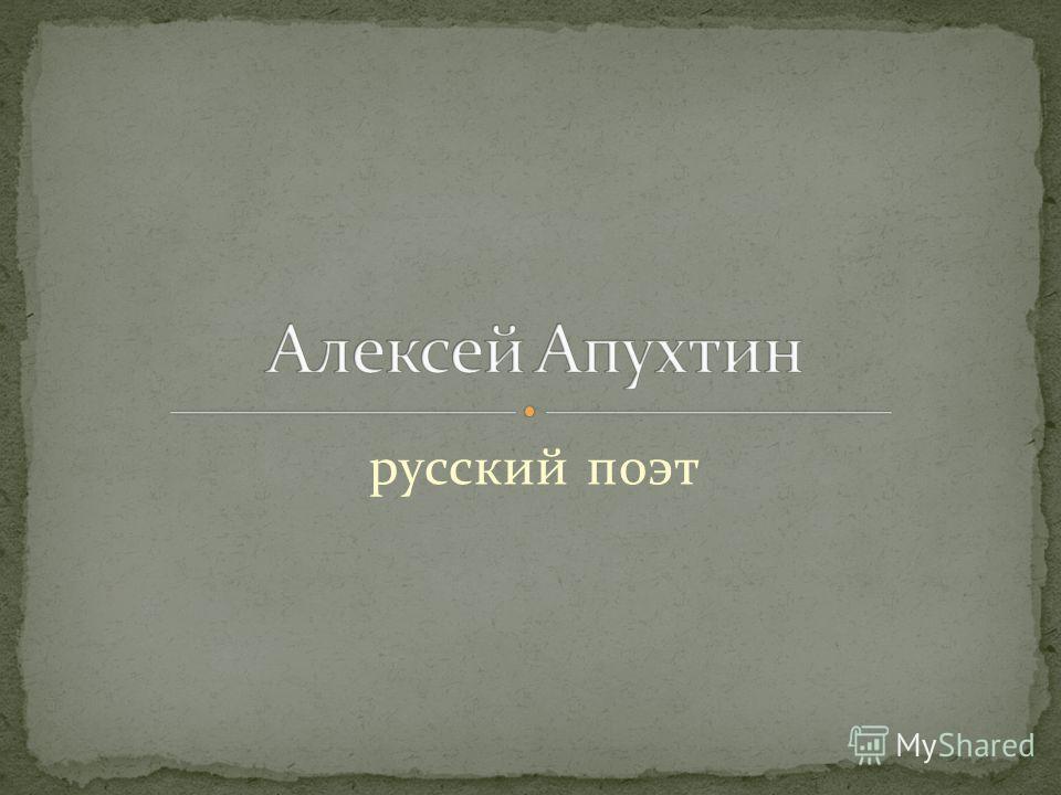 русский поэт