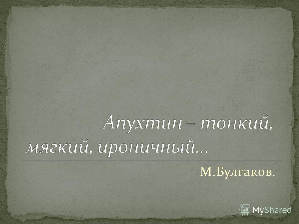 М.Булгаков.