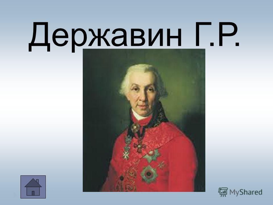 Державин Г.Р.