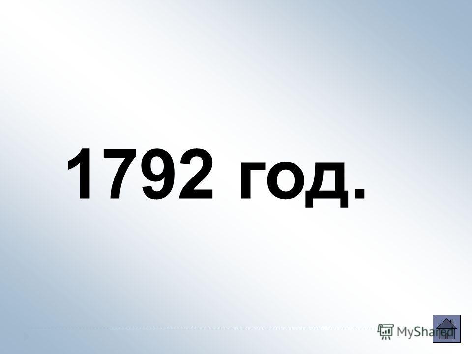 1792 год.