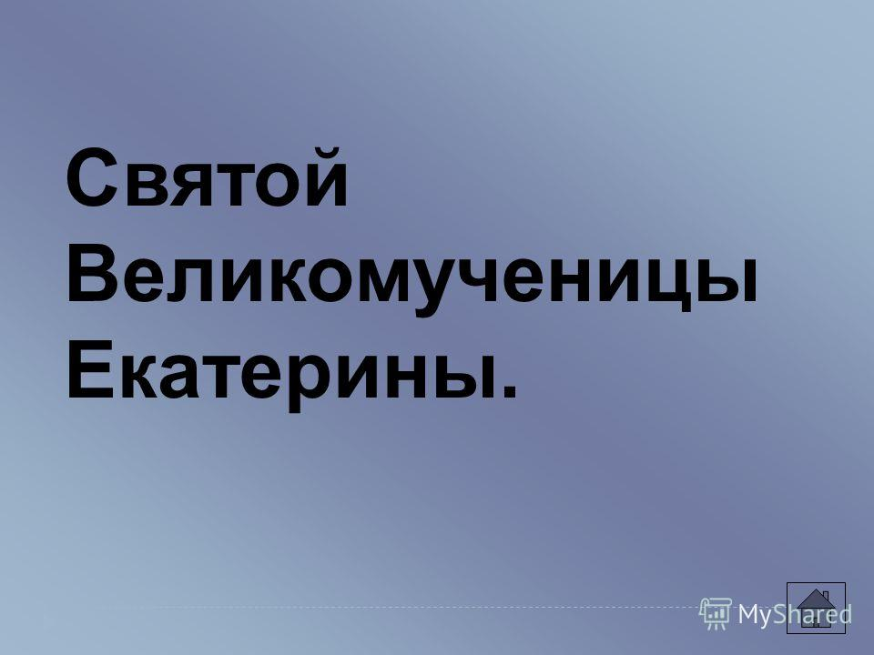 Святой Великомученицы Екатерины.