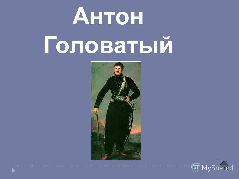Антон Головатый
