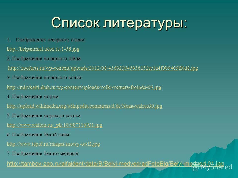 Список литературы: 1. Изображение северного оленя: http://helpanimal.ucoz.ru/1-58. jpg 2. Изображение полярного зайца: http://zoofacts.ru/wp-content/uploads/2012/08/43d923645936152ec1a4f0b9409ff0d8. jpg 3. Изображение полярного волка: http://mirvkart