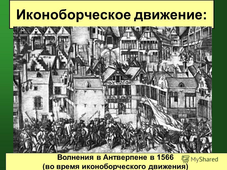 Иконоборческое движение: Волнения в Антверпене в 1566 (во время иконоборческого движения)