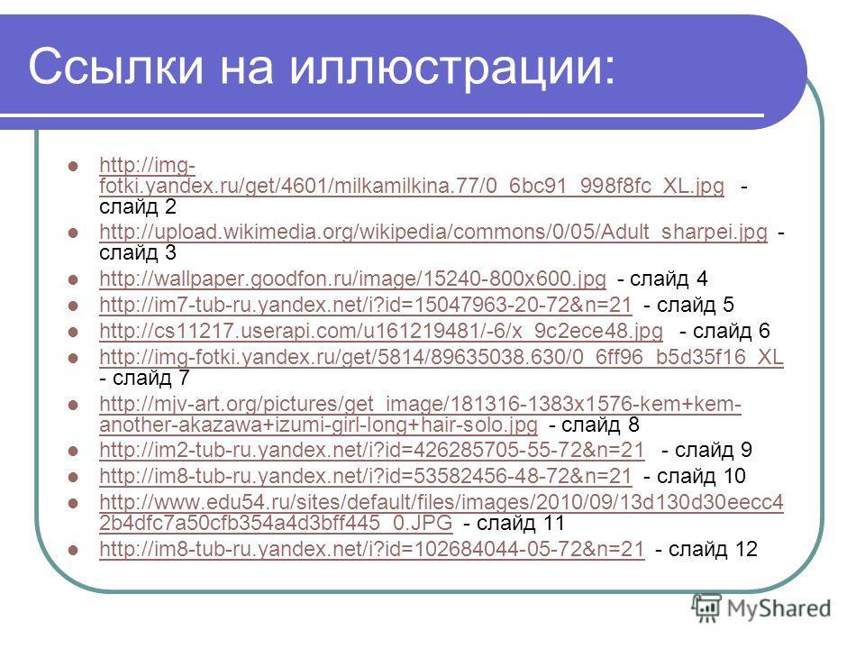 Ссылки на иллюстрации: http://img- fotki.yandex.ru/get/4601/milkamilkina.77/0_6bc91_998f8fc_XL.jpg - слайд 2 http://img- fotki.yandex.ru/get/4601/milkamilkina.77/0_6bc91_998f8fc_XL.jpg http://upload.wikimedia.org/wikipedia/commons/0/05/Adult_sharpei.