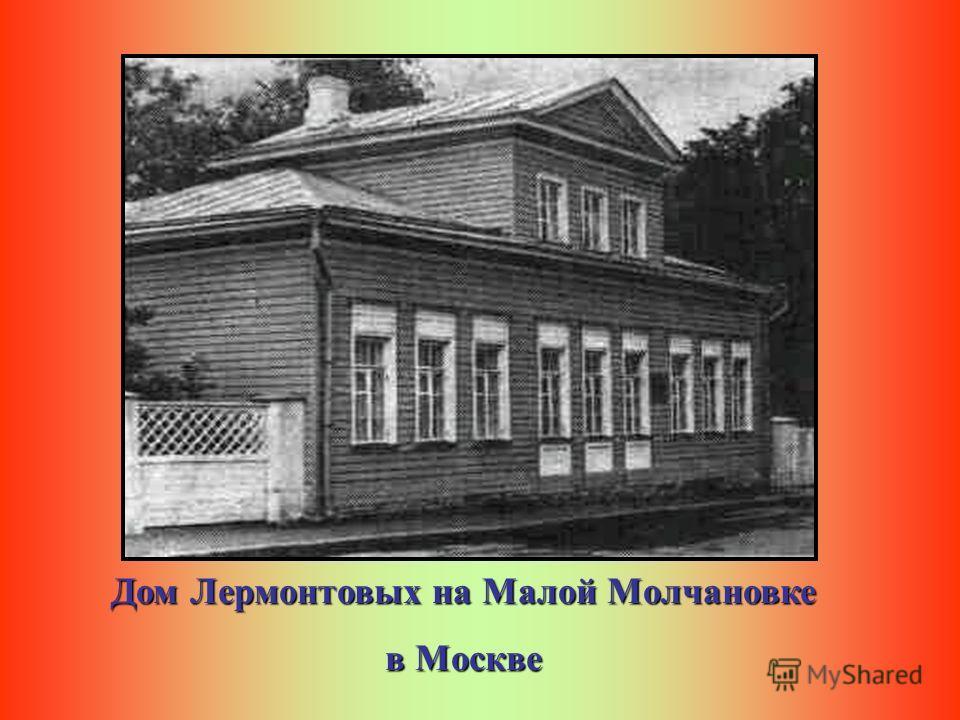 Дом Лермонтовых на Малой Молчановке в Москве