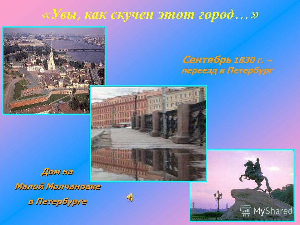 « Увы, как скучен этот город …» Дом на Малой Молчановке в Петербурге Сентябрь 1830 г. – переезд в Петербург