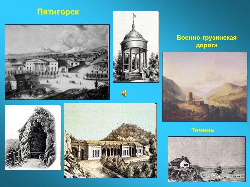 Пятигорск Военно-грузинская дорога Тамань