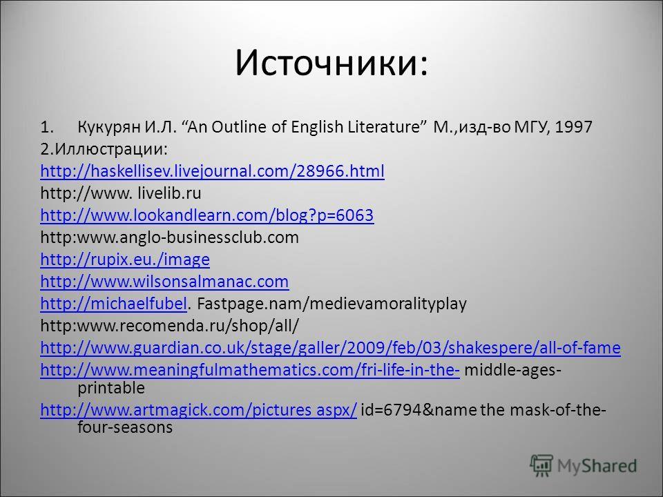 Источники: 1. Кукурян И.Л. An Outline of English Literature М.,изд-во МГУ, 1997 2.Иллюстрации: http://haskellisev.livejournal.com/28966. html http://www. livelib.ru http://www.lookandlearn.com/blog?p=6063 http:www.anglo-businessclub.com http://rupix.