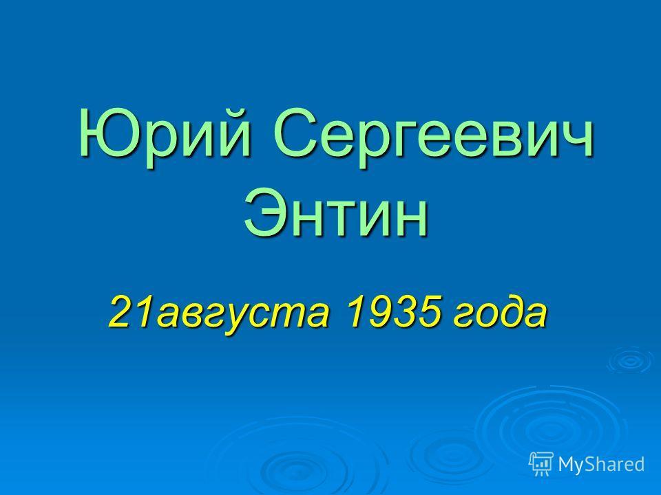 Юрий Сергеевич Энтин 21 августа 1935 года