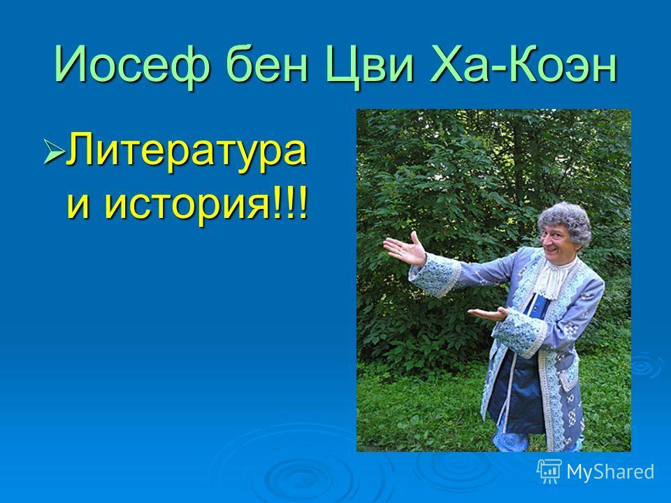 Иосеф бен Цви Ха-Коэн Литература и история!!! Литература и история!!!