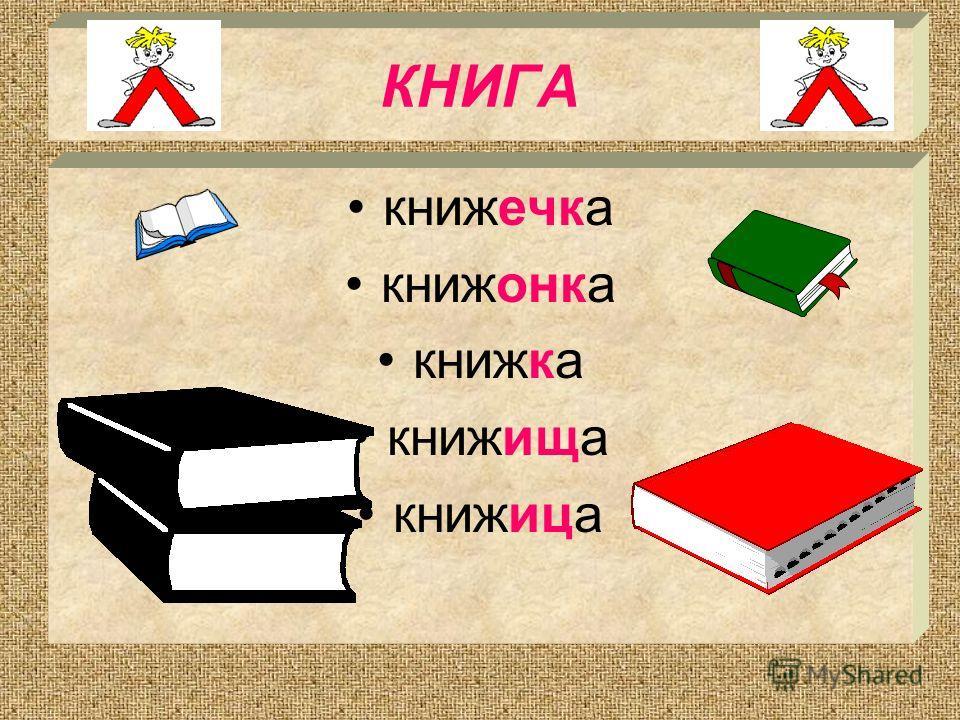 КНИГА книжечка книжонка книжка книжища книжица
