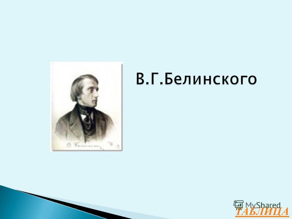 Кого Некрасов считает своим учителем: «Учитель, перед именем твоим позволь смиренно преклонить колени!»?
