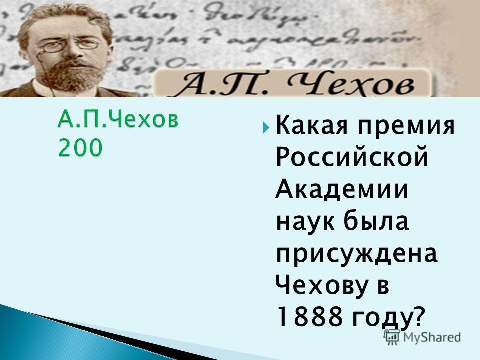 ТАБЛИЦА В этом доме родился А.П.Чехов