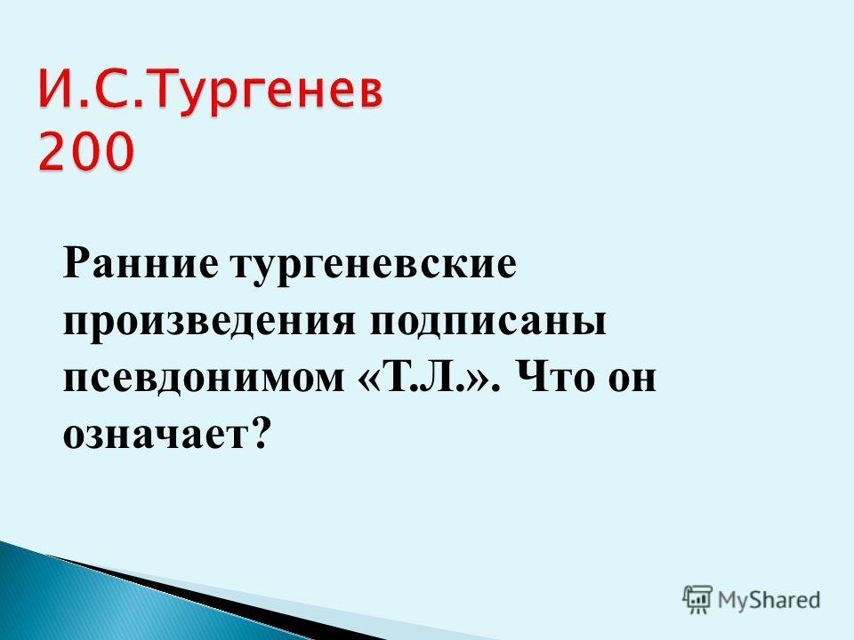 ТАБЛИЦА Дом В.П.Тургеневой на Остоженке 37
