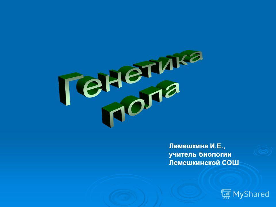 Лемешкина И.Е., учитель биологии Лемешкинской СОШ
