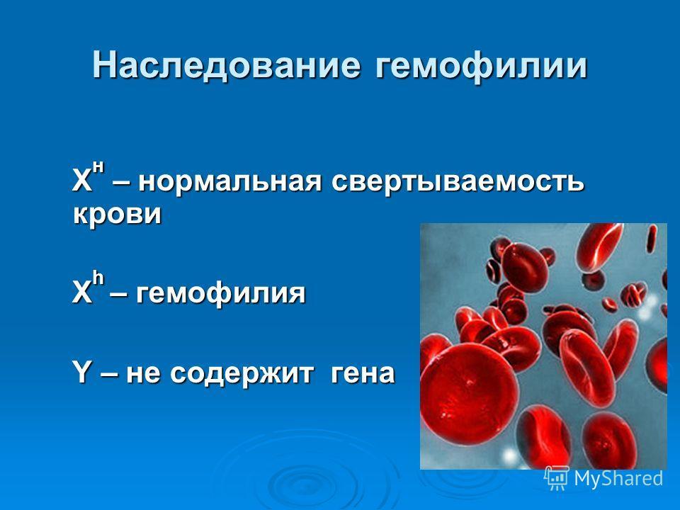 Наследование гемовилии Х н – нормальная свертываемость крови Х н – нормальная свертываемость крови Х h – гемовилия Х h – гемовилия Y – не содержит гена Y – не содержит гена