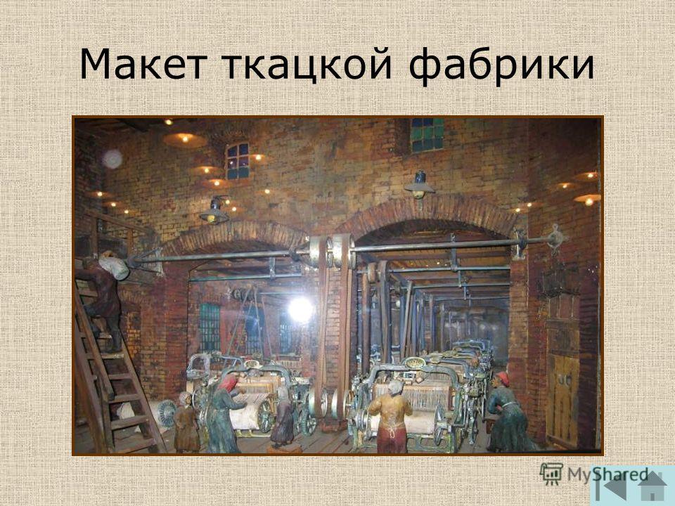 Макет ткацкой фабрики