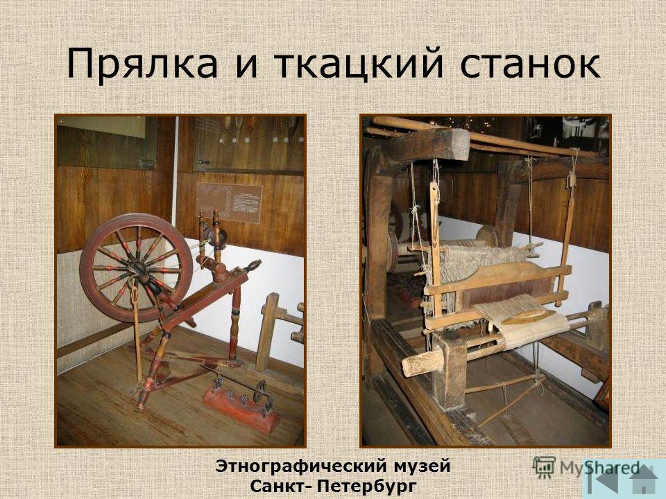 Прялка и ткацкий станок Этнографический музей Санкт-Петербург