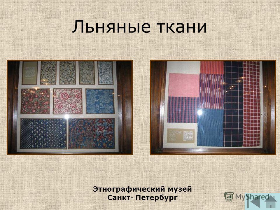 Льняные ткани Этнографический музей Санкт-Петербург