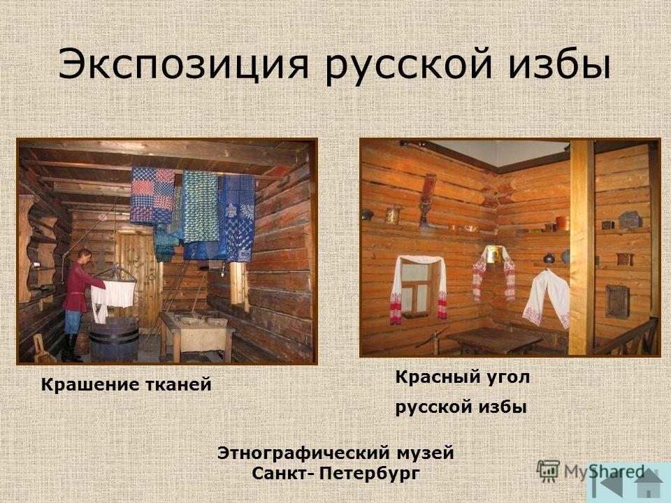 Экспозиция русской избы Крашение тканей Красный угол русской избы Этнографический музей Санкт-Петербург