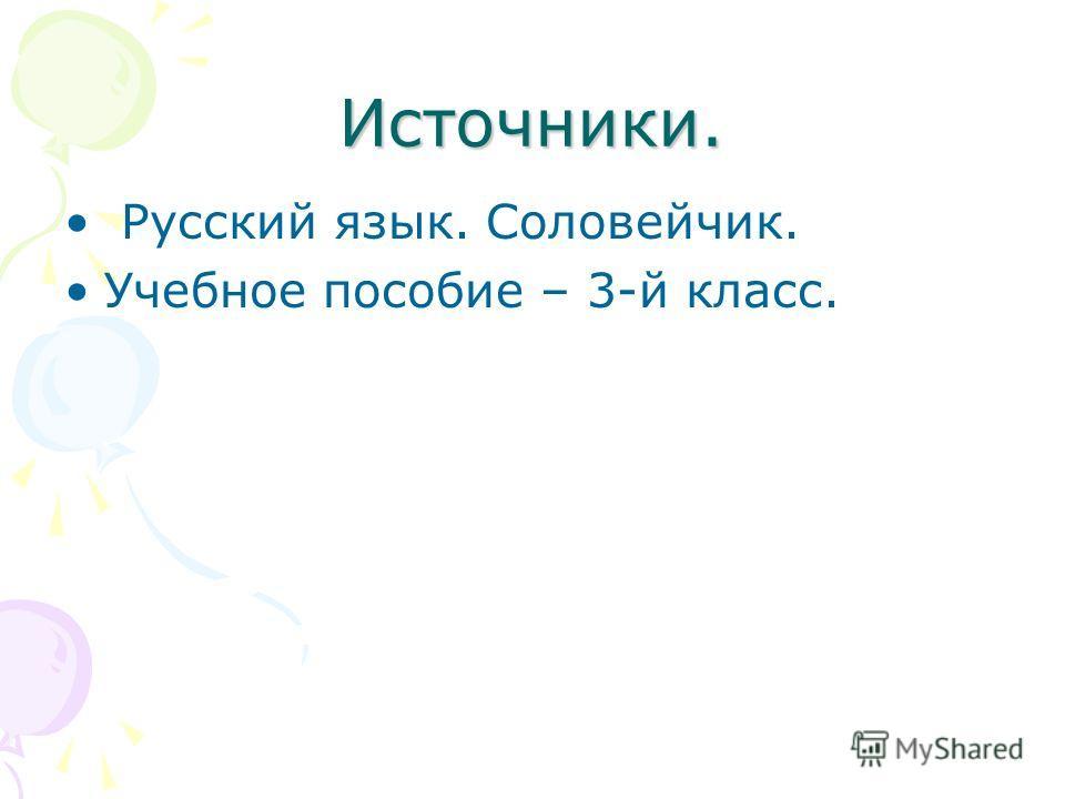 Источники. Русский язык. Соловейчик. Учебное пособие – 3-й класс.