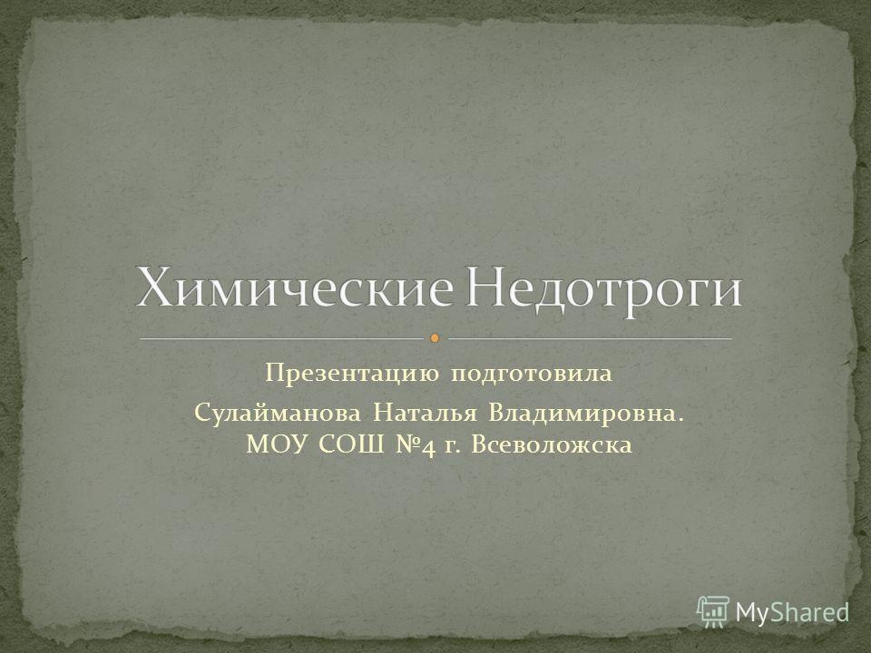 Презентацию подготовила Сулайманова Наталья Владимировна. МОУ СОШ 4 г. Всеволожска
