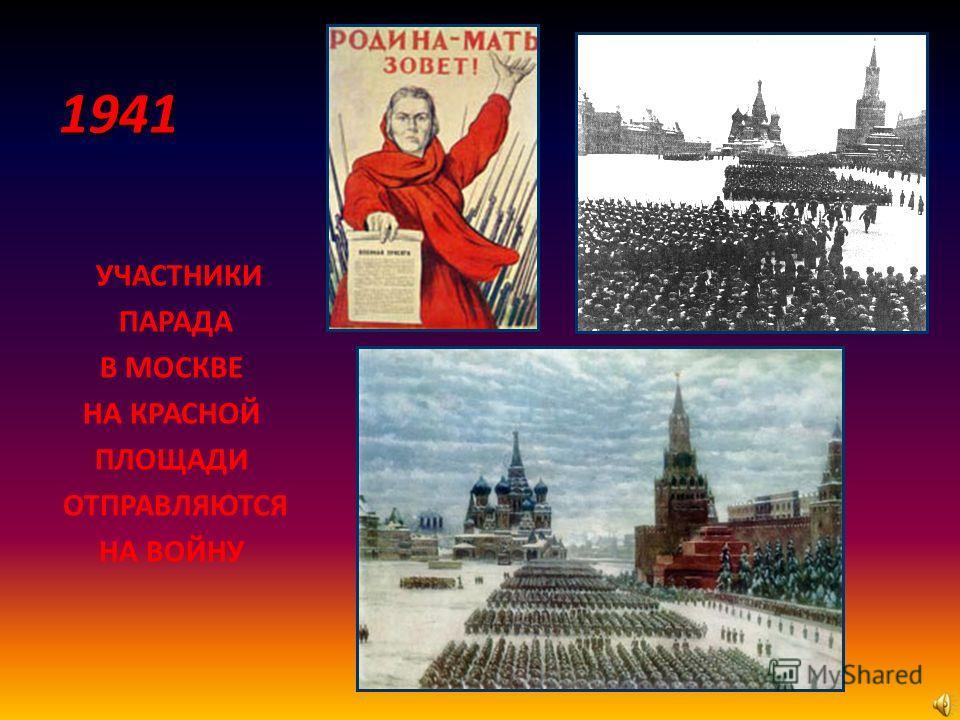 УЧАСТНИКИ ПАРАДА В МОСКВЕ НА КРАСНОЙ ПЛОЩАДИ ОТПРАВЛЯЮТСЯ НА ВОЙНУ 1941