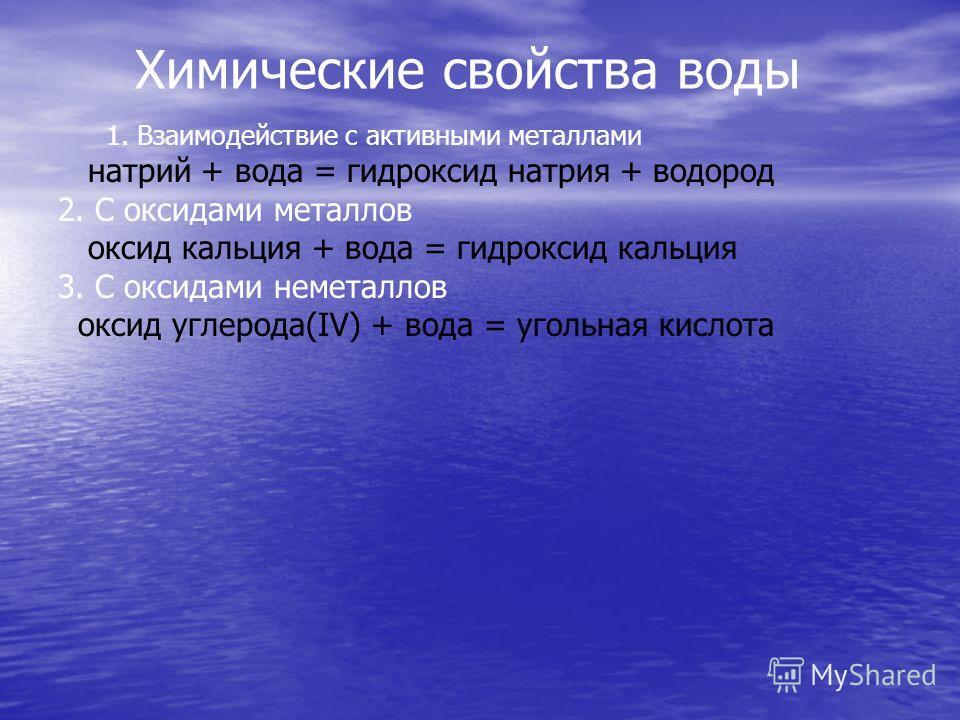 Химические свойства воды 1. Взаимодействие с активными металлами натрий + вода = гидроксид натрия + водород 2. С оксидами металлов оксид кальция + вода = гидроксид кальция 3. С оксидами неметаллов оксид углерода(IV) + вода = угольная кислота