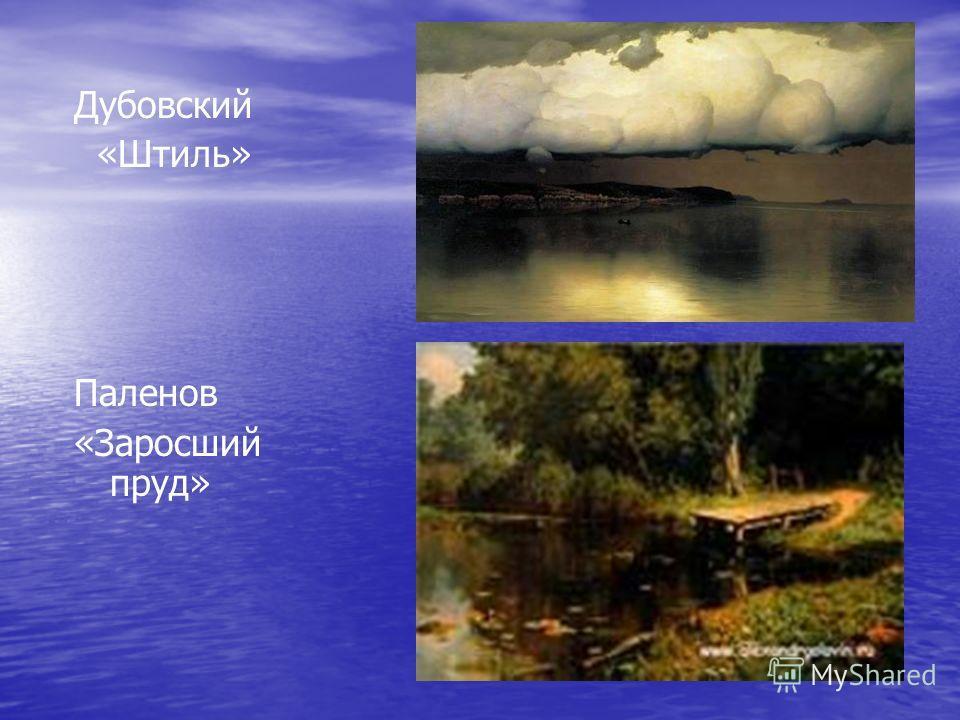 Дубовский «Штиль» Паленов «Заросший пруд»