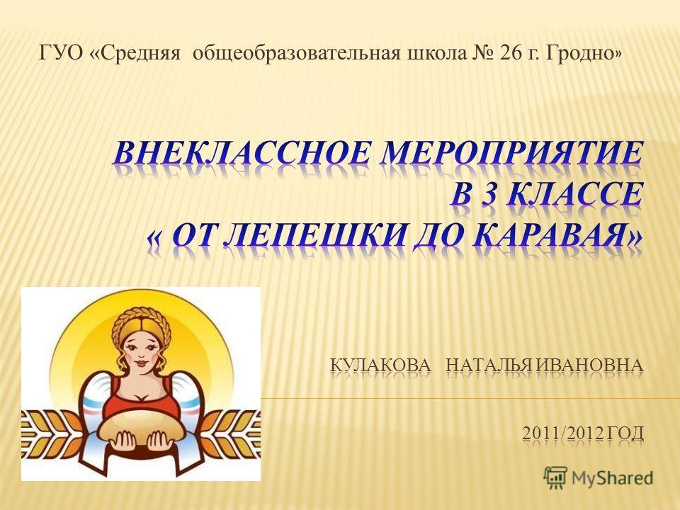 ГУО «Средняя общеобразовательная школа 26 г. Гродно »