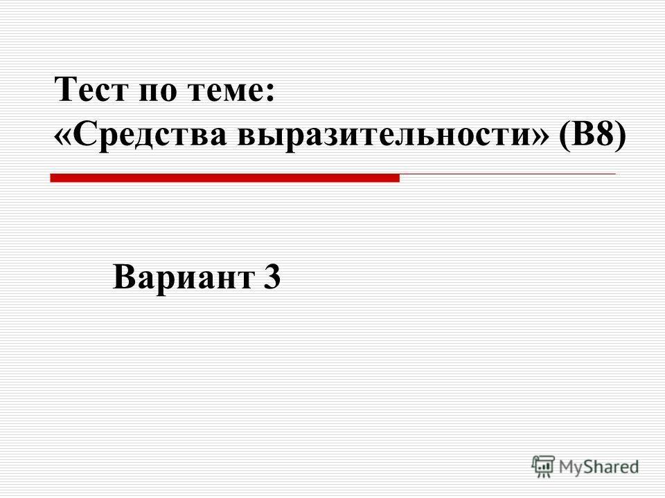 Тест по теме: «Средства выразительности» (В8) Вариант 3