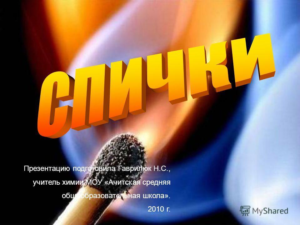 Презентацию подготовила Гаврилюк Н.С., учитель химии МОУ «Ачитская средняя общеобразовательная школа». 2010 г.