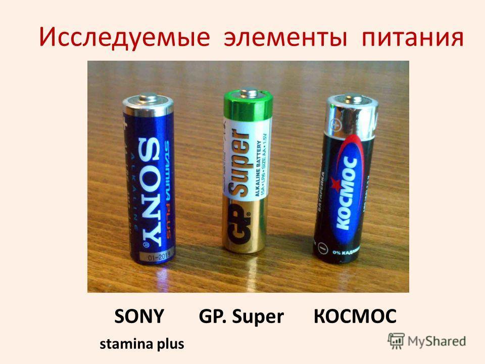 Исследуемые элементы питания SONY GP. Super КОСМОС stamina plus
