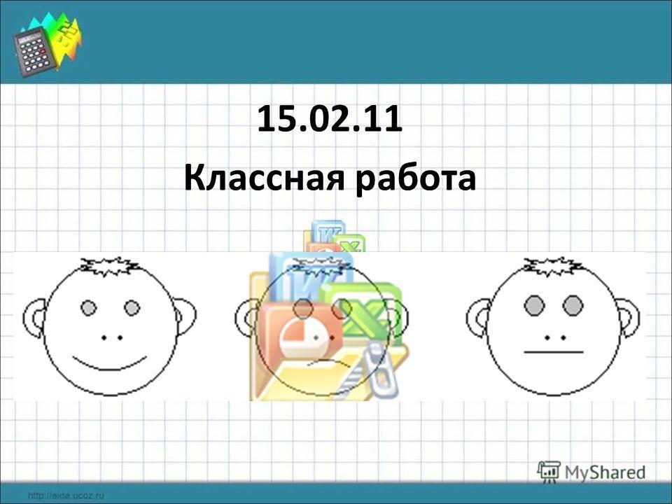 15.02.11 Классная работа