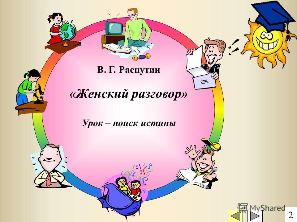 В. Г. Распутин «Женский разговор» Урок – поиск истины 2