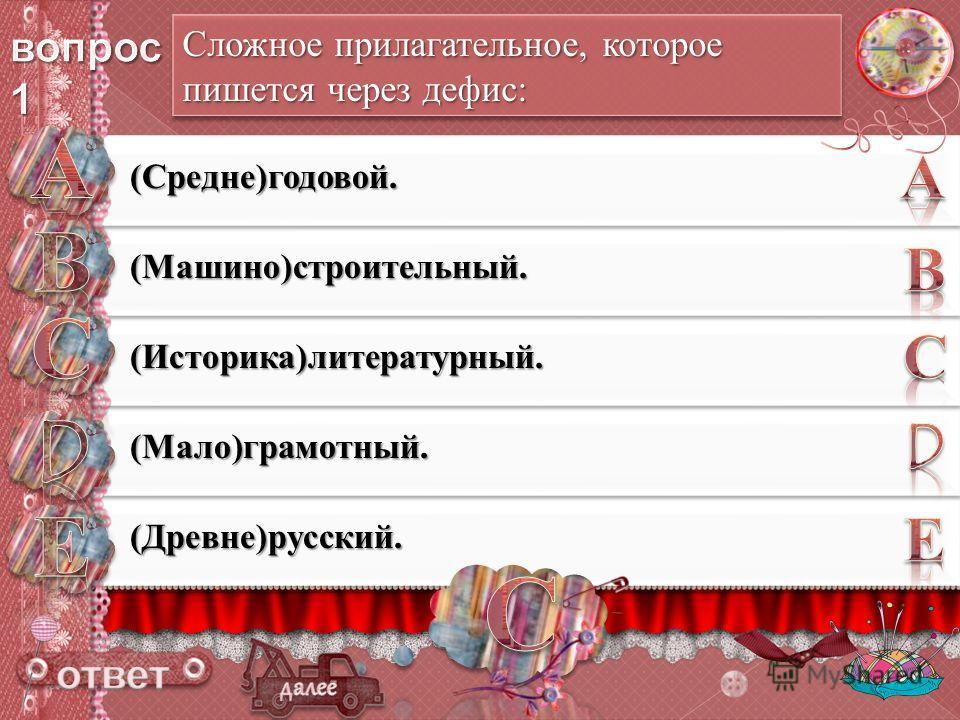 (Средне)годовой. (Машино)строительный. (Историка)литературный. (Мало)грамотный. (Древне)русский. Сложнот прилагательнот, которот пишется через дефис: