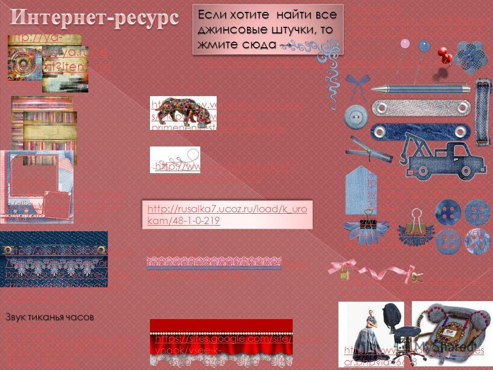 http://www.photoknopa.ru /vector-clipart/vector- background-textures/1824- dzhins-i-dzhinsovaya-tkan- v-vektore.html http://img- fotki.yandex.ru/get/5005/ svetlera.18/0_4fb1c_ec0d 3525_L http://img- fotki.yandex.ru/get/5004/svet lera.19/0_4fb4c_c8ca3