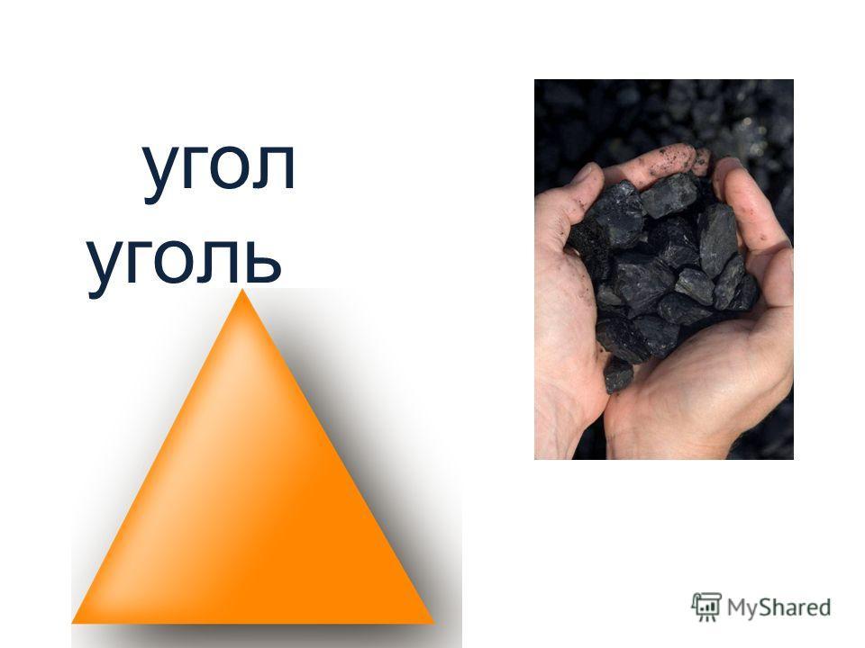 угол уголь