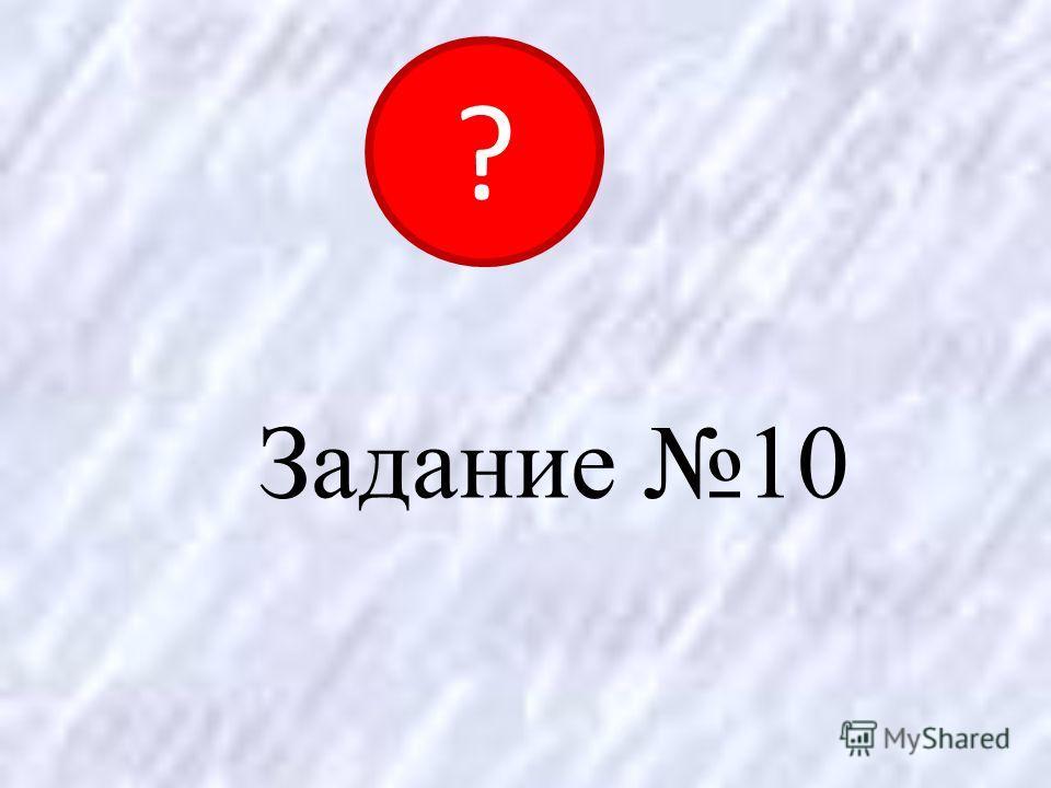 Задание 10 ?