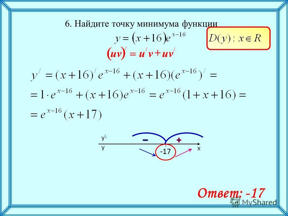 6. Найдите точку минимума функции x y\y\ y -17 -17 // / uvvu Ответ: -17