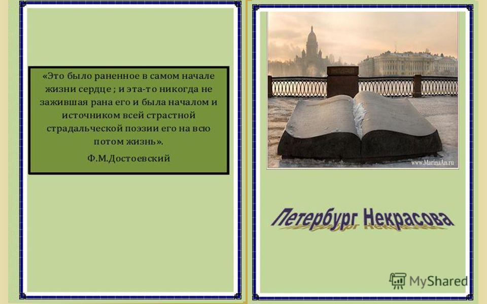 Используемая литература: http://ru.wikipedia.org/wiki/http://ru.wikipedia.org/wiki/ Н.А.Некрасов http://images.yandex.ru/ http://www.nekrasow.org.ru/ http://museum.ruhttp://museum.ru Отдел Всероссийского музея А.С. Пушкина