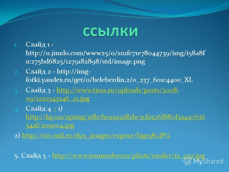 1. Слайд 1 - http://u.jimdo.com/www25/o/s111fc71e78044739/img/i58a8f 1c275bd6825/1279182898/std/image.png 2. Слайд 2 - http://img- fotki.yandex.ru/get/0/beleberdin.2/0_237_601c4400_XL 3. Слайд 3 - http://www.tiras.ru/uploads/posts/2008- 09/1220343246