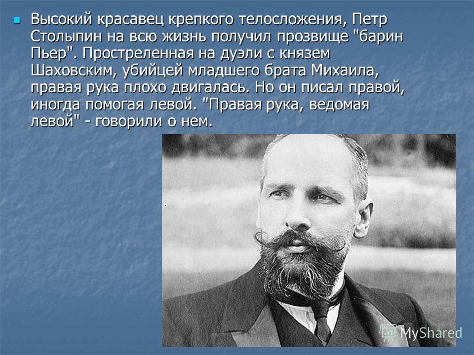 Высокий красавец крепкого телосложения, Петр Столыпин на всю жизнь получил прозвище