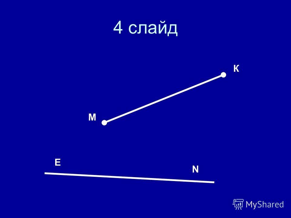 4 слайд М К Е N