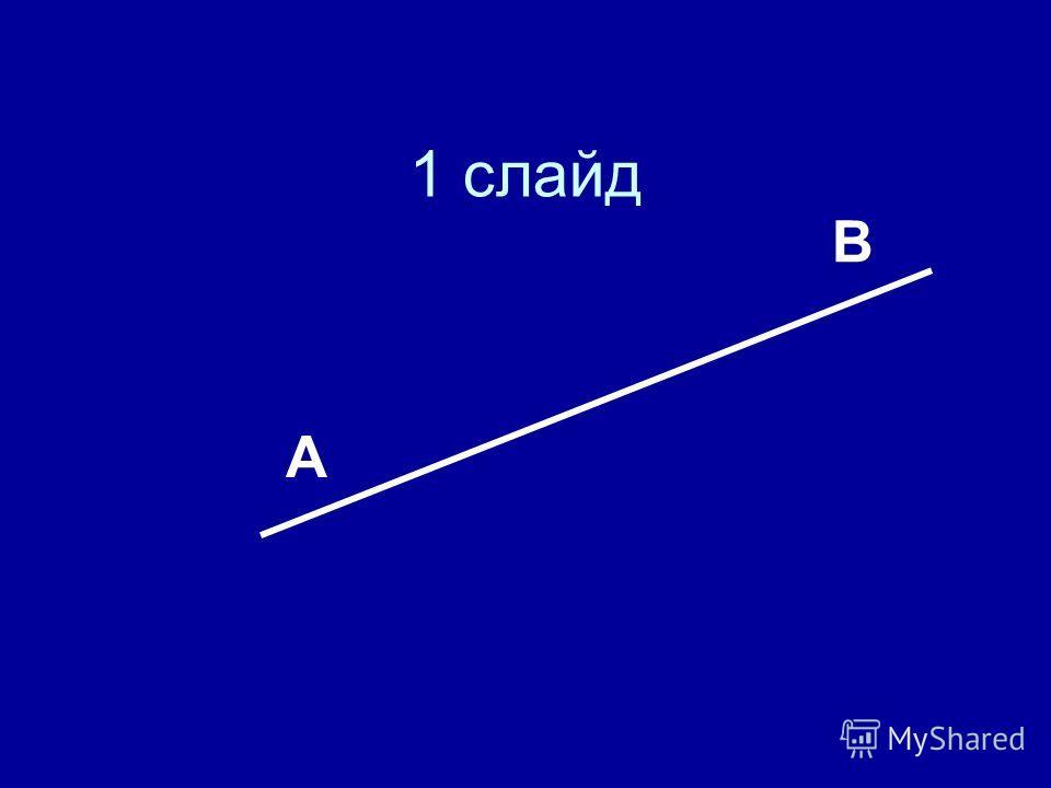 1 слайд А В