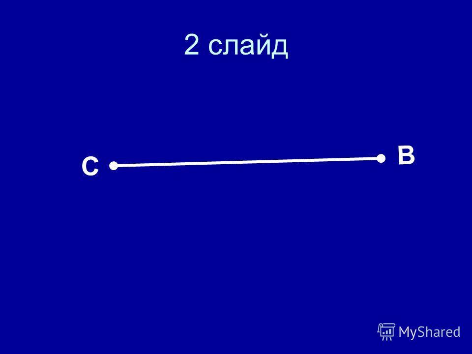 2 слайд С В