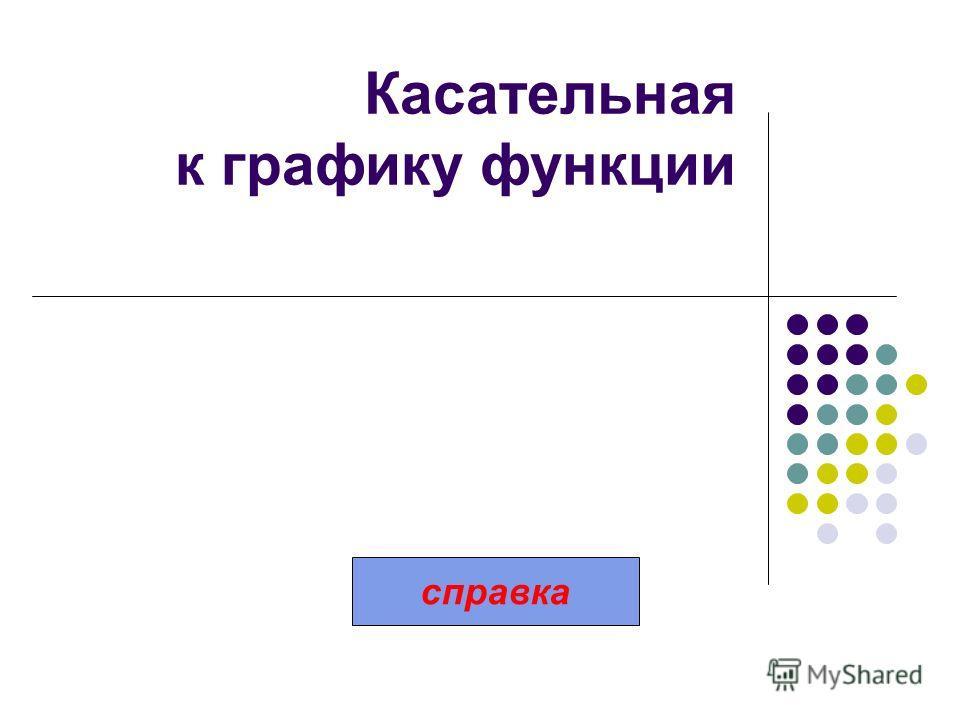 Касательная к графику функции справка