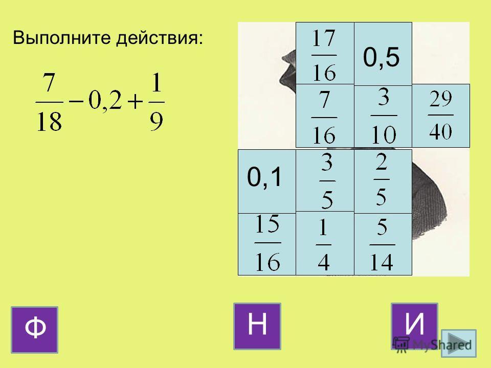0,10,1 0,5 Выполните действия: НИ Ф