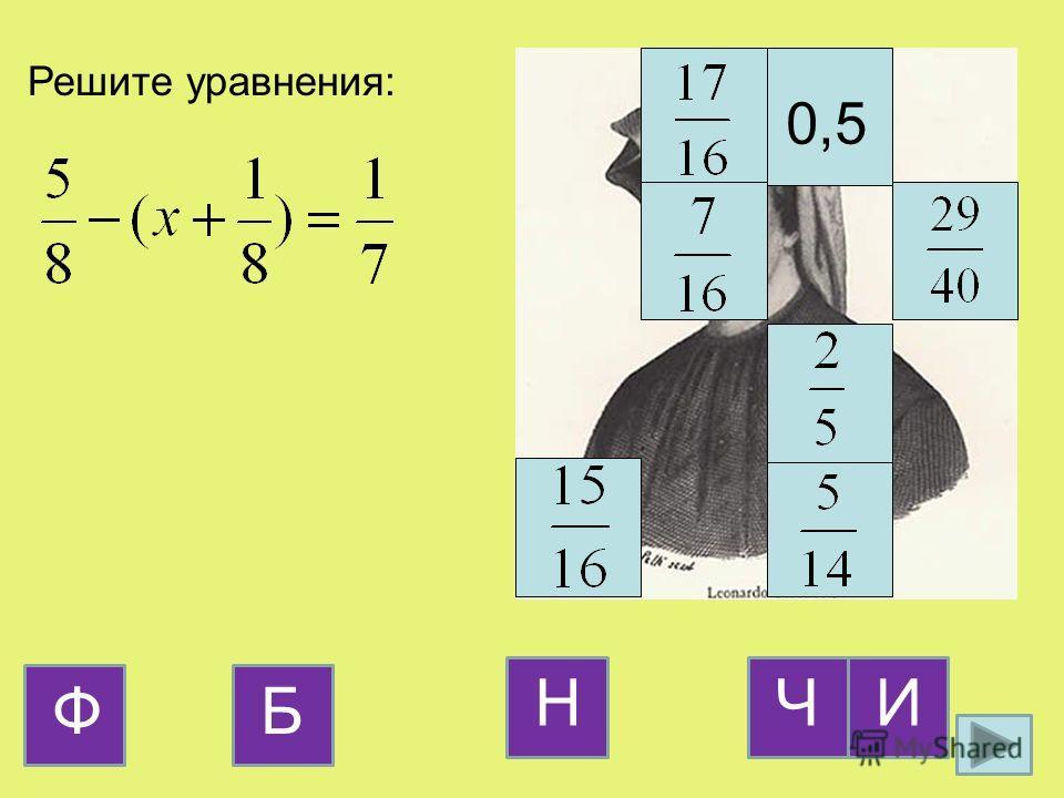 0,5 Решите уравнения: НИ ФБ Ч